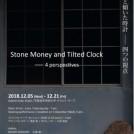 石のお金と傾いた時計 ― 四つの視点