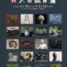 五人の試み展 -日本画・彫刻・建築・陶芸-