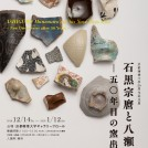 京都精華大学50周年記念展「石黒宗麿と八瀬陶窯 —五〇年目の窯出し—」
