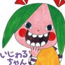 絵本『いじわるちゃん』たんじあきこ原画展