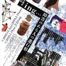 第15回滋賀県施設・学校合同企画展 ing… ~障害のある人の進行形~