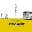映画「記憶との対話〜マイノリマジョリテ・トラベル、10年目の検証」