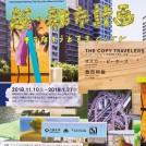 鉄道芸術祭vol.8トーク「カラスが見た都市」