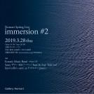 """日米3組による前衛音楽Live""""immersion #2"""""""