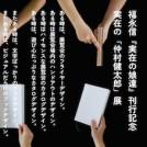 実在の「仲村健太郎」展〈福永信『実在の娘達』刊行記念〉