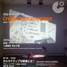 Creators@Kamogawa