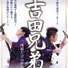20周年記念コンサート 吉田兄弟 「三味線だけの世界」