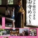 書籍『プチ修行できるお寺めぐり』出版記念写真展