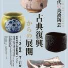 近現代の美濃陶芸 古典復興からの展開