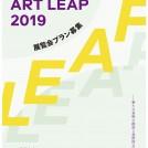 神戸アートビレッジセンター「ART LEAP 2019」展覧会プラン募集