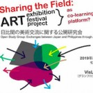 Sharing the Field: exhibition, festival, project as co-learning platform?</br>Open Study Group: Exchanges between Japan and Philippines through Art