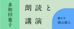 朗読と講演 多和田葉子(聞き手 森山直人)