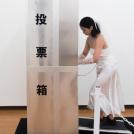 """イガわ淑恵 個展 「キョウセイ社会 -""""平成""""の先にあるもの-」"""