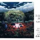 コスゲカズコ展「化石公園にて」