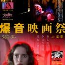 《爆音映画祭 in 京都2019》