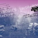 「Workshop and Work in Progress performance in 西部講堂 京都」ANTIBODIES Collective (Kyoto) x tactileBOSCH (UK)