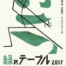 受賞記念公演『緑のテーブル 2017』