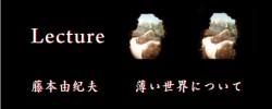 レクチャー:藤本由紀夫「薄い世界について」