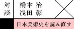 対談:橋本 治 × 浅田 彰「日本美術史を読み直す」