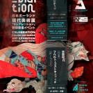 日本ポーランド現代美術展「セレブレーション」特別音楽イベント