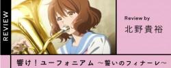 「響け!ユーフォニアム〜誓いのフィナーレ〜」