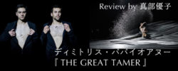 ディミトリス・パパイオアヌー『THE GREAT TAMER』