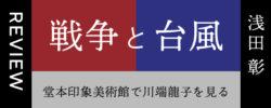 戦争と台風――堂本印象美術館で川端龍子を見る