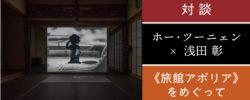 対談:ホー・ツーニェン×浅田彰<br/>《旅館アポリア》をめぐって