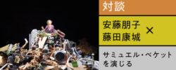 対談:安藤朋子×藤田康城<br/>サミュエル・ベケットを演じる