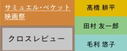 『サミュエル・ベケット映画祭』クロスレビュー<br/> 髙橋耕平 田村友一郎 毛利悠子