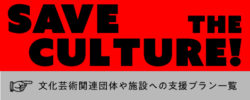 SAVE THE CULTURE!<br /> 文化芸術関連団体や施設への支援プラン一覧