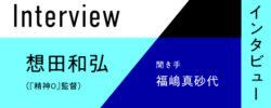 インタビュー:想田和弘(『精神0』監督・製作・撮影・編集)
